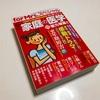 1型糖尿病が題材の漫画「Hello,world」がforMrs.スペシャル2018年6月号に掲載中!