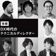 DX時代のテクニカルディレクター<後編>  ー  DXを支援する専門チーム「hakuhodo DXD」とは  ー