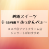 【釧路グルメ】釧路市「G-seven×あっかんべぇ~」ジェラートがおすすめ