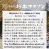 無情なる結末〜第2回松本マラソン