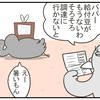 【創作漫画】ハトぱっぱその4