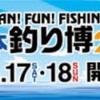【おすすめイベント】西日本釣り博!!