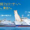 アンデイくん、津軽海峡フェリーに乗る