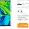 【セール2/3まで】Mi Note 10 Proが無印と2500円差の約6万円に!
