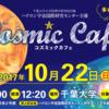 宇宙&物理好きなら絶対行きたい!コズミックカフェが魅力的すぎるから紹介!