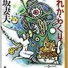 '07年ワタクシ的大賞(読書編)。