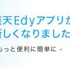 edyをクレジットカードでチャージしてポイントでおすすめ3選!リクルートカードや楽天カード、セゾンカードのポイントが一番お得!