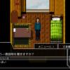 【ネタバレ注意】華宮アキヒロは離さない 傅の字篇 第零部 攻略・解説