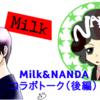 【コラボ企画】Milk&NANDAのコラボトーク【後編】