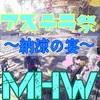 【MHW】納涼🏝バカンス気分で【アステラ祭】