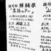 落語版 炎の鉄人~2018年11月25日 拝鈍亭 柳家三三~