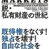 エリック・A・ポズナー/E・グレン・ワイル『ラディカル・マーケット』