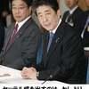 ウイルス対策会議に10分の安倍、小泉、森、萩生田は欠席