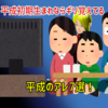 みんな知ってる?平成初期生まれならギリ覚えてる平成のアレ7選!