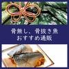 ギフトに最適!「骨無し・骨抜き」魚のおすすめ通販5選(取り寄せ)