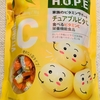 【コストコ】家族で手軽にとれるビタミンC(チュアブルビタC)