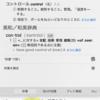 【Mac】PC操作に役立つショートカットキー