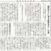 経済同好会新聞 第255号 「福沢諭吉に見る日本」