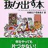 【書評】いい加減に汚部屋から脱出したい! 村越克子・笠原恭子『汚い部屋から今度こそ絶対抜け出す本』感想。
