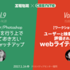 エモゼミ × CSS Nite in FUKUOKA, Vol.9 / Vol.10に参加したよ!