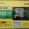 【節約】ヤフオクでお得に!エンプレイスのポータブルナビ『DT-Y716』を9290円(送料込み)で購入しました!