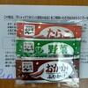 PayPayボーナスライト ポイント消化 永谷園 ふりかけ 味おまかせ 3袋