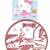 【風景印】苫小牧郵便局