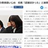 【東須磨区カレー事件 教師同士のいじめについて】