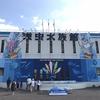 【本州最北端の水族館】浅虫水族館には青森県の豊富な水産資源を使った展示を見る!!