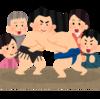 相撲と暴力と反省