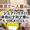 【東京で一人暮らし】シェアハウスに半年住んでみて感じた5つのメリット!