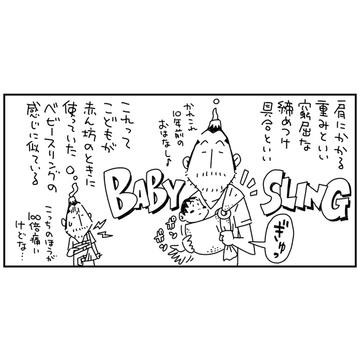 【にぎりこぷし】骨折転じて思い出すベビースリング~有袋類的育児生活~