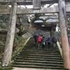 兵庫県養父市 養父神社に初詣に行った話