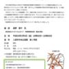 平成29年度第4回福祉学習会開催の案内(平成30年3月9日実施)