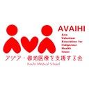 アジア・僻地医療を支援する会(高知大学医学部)