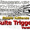 『Stable AdSense  ~ Suite Trigger Version ~(ステイブル・アドセンス スイート・トリガー・バージョン)』人気の理由とは?