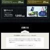 【20/09/30】CGCグループ アメリカンビーフ おうちグリルキャンペーン【値札/はがき】