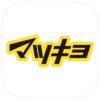 マツキヨを利用するなら公式アプリがおすすめ!