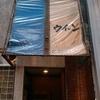 COFFEE & MUSIC ウィーン/北海道札幌市