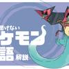 今さら聞けないポケモン対戦の専門用語を解説【剣盾ver.2.0】