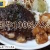 【松屋】本日発売「黒毛和牛100%ハンバーグ定食」頂きました。レビュー!(感想)※YouTube動画あり