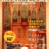 7月14日(土)見て聴いて楽しむパイプオルガンコンサート