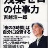 ★★「残業ゼロ」の仕事力 吉越浩一郎