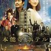 先人から学ぶ人生の醍醐味!『本能寺ホテル』-ジェムのお気に入り映画