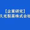【製薬会社 企業研究】久光製薬株式会社