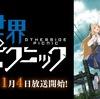 TVアニメ「裏世界ピクニック」が2021年1月4日から放送されます!