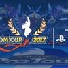 ストリートファイター5 Capcom Cup 2017(カプコンカップ2017)決勝大会を予想