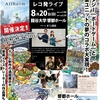 8/20ボードゲーム&音楽ライブ!コラボイベント進捗報告〜