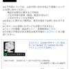 結局4月30日にGoPro Hero7 Blackを注文しました