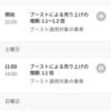 【横浜】最近ウーバーイーツのクエストやインセンティブが渋くて悲しい【初心者期間終了?】